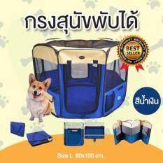 ซื้อ Dekdeetoys คอกหมาพับได้ คอกสุนัขพับได้ กรงสุนัขพับได้ กรงหมาพับได้ และกรงแมวพับได้ กางและพับเก็บได้ง่าย สีน้ำเงิน Size L ขนาด 60X100 Cm ออนไลน์ ถูก