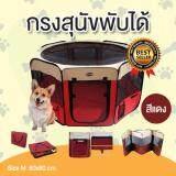 โปรโมชั่น Dekdeetoys คอกหมาพับได้ คอกสุนัขพับได้ กรงสุนัขพับได้ กรงหมาพับได้ และกรงแมวพับได้ กางและพับเก็บได้ง่าย สีแดง Size M ขนาด 60X80 Cm