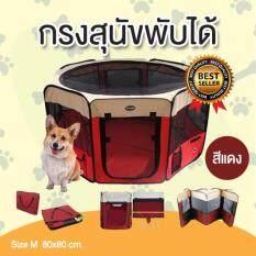 Dekdeetoys คอกหมาพับได้ คอกสุนัขพับได้ กรงสุนัขพับได้ กรงหมาพับได้ และกรงแมวพับได้ กางและพับเก็บได้ง่าย สีแดง Size M ขนาด 60X80 Cm ใน กรุงเทพมหานคร