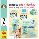 ซื้อ Forcans ขนมขัดฟัน รสแคลเซียม ลดกลิ่นปาก หินปูน สำหรับสุนัข 4 เดือนขึ้นไป Size M ขนาด 220 กรัม X 2 แพ็ค