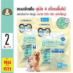 ราคา Forcans ขนมขัดฟัน รสแคลเซียม ลดกลิ่นปาก หินปูน สำหรับสุนัข 4 เดือนขึ้นไป Size M ขนาด 220 กรัม X 2 แพ็ค None ออนไลน์