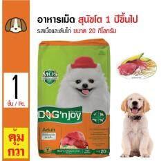 ส่วนลด สินค้า Dog N Joy อาหารเม็ดสุนัข สูตรเนื้อวัวและตับไก่ สำหรับสุนัขโต 1 ปีขึ้นไป ขนาด 20 กิโลกรัม
