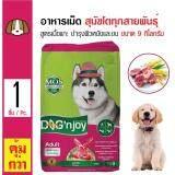 ซื้อ Dog N Joy อาหารเม็ดสุนัข สูตรเนื้อแกะแท้ บำรุงผิวหนังและขน สำหรับสุนัขโตแพ้ง่าย ขนาด 9 กิโลกรัม กรุงเทพมหานคร