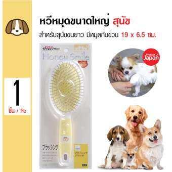 Doggyman แปรงหวีขน หวีมีหมุดกันข่วนผิวหนัง สำหรับสุนัขขนยาวทุกสายพันธุ์ Size L ขนาด 19x6.5 ซม. (HS37-