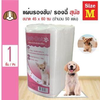 Dok-Dok Pad แผ่นรองซับสัตว์เลี้ยง แผ่นรองฉี่สุนัข แผ่นอนามัยสัตว์เลี้ยง สำหรับสุนัข Size M ขนาด 45x60 ซม. (50 แผ่น/ แพ็ค)