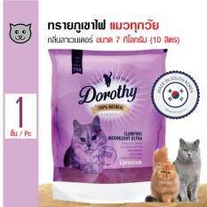 ซื้อ Dorothy ทรายแมวภูเขาไฟ ทรายแมวธรรมชาติ กลิ่นลาเวนเดอร์ สำหรับแมวทุกวัย ขนาด 7 กิโลกรัม ถูก กรุงเทพมหานคร