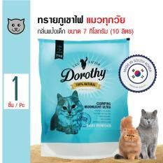 ส่วนลด Dorothy ทรายแมวภูเขาไฟ ทรายแมวธรรมชาติ กลิ่นแป้งเด็ก สำหรับแมวทุกวัย ขนาด 7 กิโลกรัม None
