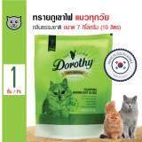 ซื้อ Dorothy ทรายแมวภูเขาไฟ ทรายแมวธรรมชาติ กลิ่นธรรมชาติ สำหรับแมวทุกวัย ขนาด 7 กิโลกรัม ใหม่
