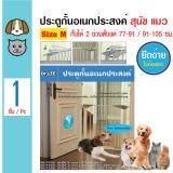 ซื้อ Dr Lee ประตูกั้น ประตูกันสุนัขออก ติดตั้งง่าย ไม่ต้องใช้น๊อต สำหรับสุนัขและแมว Size M กั้นได้ 2 ช่วง 77 91 91 105 ซม ออนไลน์ กรุงเทพมหานคร
