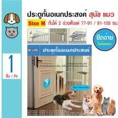 ขาย Dr Lee ประตูกั้น ประตูกันสุนัขออก ติดตั้งง่าย ไม่ต้องใช้น๊อต สำหรับสุนัขและแมว Size M กั้นได้ 2 ช่วง 77 91 91 105 ซม ใหม่