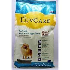 ขาย Dr Luvcare *d*lt Small พันธุ์เล็ก เนื้อนม ผัก ไข่ ขนาด 2Kg Dr Luvcare เป็นต้นฉบับ
