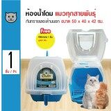 ราคา Dr Lee ห้องน้ำแมวโดม กระบะทรายแมว กันทรายกระเด็น สำหรับแมวทุกสายพันธุ์ ขนาด 50X40X42 ซม แถมฟรี ที่ตักทราย Dr Lee ใหม่