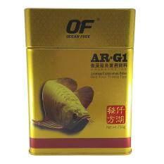ขาย Arowana Ar G1 Big Fish Daily Feed อาหารปลาอโรวาน่า มังกร ตะพัด เกรดเอ คุณภาพสูง Of Ocean Free Carnivorous Pellet Daily Feed Floating เม็ดเล็ก ถูก กรุงเทพมหานคร