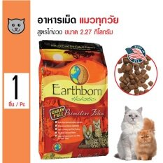 Earthborn Primitive Feline อาหารแมว สูตรไก่งวง สำหรับแมวทุกช่วงวัย ทุกสายพันธุ์ ขนาด 2.27 กิโลกรัม