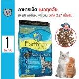 ซื้อ Earthborn อาหารแมว สูตรปลาแซลมอน บำรุงขนและผิวหนัง สำหรับแมวทุกช่วงวัย ทุกสายพันธุ์ ขนาด 2 27 กิโลกรัม ออนไลน์ กรุงเทพมหานคร