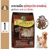 ราคา Earthborn Holistic อาหารสุนัข สูตรไก่งวง บำรุงขนและผิวหนัง สำหรับสุนัขทุกวัย ทุกสายพันธุ์ ขนาด 2 5 กิโลกรัม ใหม่ล่าสุด