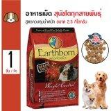ทบทวน Earthborn Holistic อาหารสุนัข สูตรควบคุมน้ำหนัก สุนัขอ้วนง่าย สำหรับสุนัขโตทุกสายพันธุ์ ขนาด 2 5 กิโลกรัม