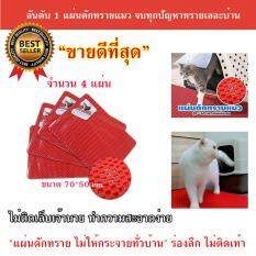 ส่วนลด Easymall แผ่นดักทรายแมว ขนาด 70X50 เซนติเมตร สีแดง 4 แผ่น Easymall ใน กรุงเทพมหานคร