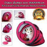 ส่วนลด บ้านแมว อุโมงค์แมว คอนโดแมว ที่นอนแมว สามารถพับแบนได้ง่ายต่อการพกพา สีแดง Easymall
