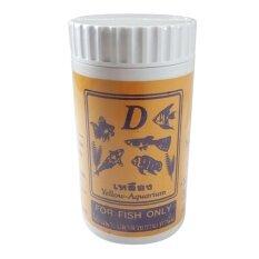 ซื้อ D เหลือง ยารักษา ขนย้ายปลา ป้องกันปลาป่วย ปลาเครียด ปลาซึม เบื่ออาหาร เชื้อรา ตกเลือด 250G กรุงเทพมหานคร