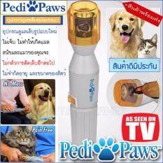 เครื่องขัดเล็บหมาและแมวไร้สาย Pedi Paws Pet Nails Trimmer กรรไกรตัดเล็บหมา อุปกรณ์แต่งเล็บสุนัข ปลอดภัยไม่เจ็บไม่มีแผล.