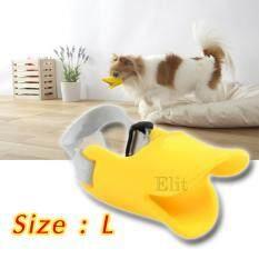ขาย Sinlin ที่ครอบปากสุนัข ที่ครอบปากสุนัข รูปปากเป็ด Pet Dog Mask Muzzle Duck Mouth รุ่น Ddm 02Ar ไซส์ L ถูก