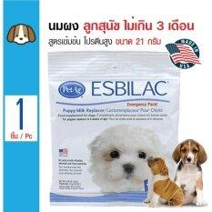 ขาย Esbilac นมผงชง นมทดแทนอาหาร สำหรับลูกสุนัขและแม่สุนัข ลูกสุนัขอายุไม่เกิน 3 เดือน ขนาด 21 กรัม ถูก