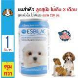 ซื้อ Esbilac นมชงสำเร็จ นมทดแทนอาหาร สำหรับลูกสุนัขและแม่สุนัข ลูกสุนัขอายุไม่เกิน 3 เดือน ขนาด 236 มล Petag ออนไลน์