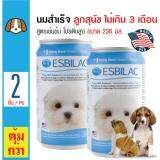 โปรโมชั่น Esbilac นมชงสำเร็จ นมทดแทนอาหาร สำหรับลูกสุนัขและแม่สุนัข ลูกสุนัขอายุไม่เกิน 3 เดือน ขนาด 236 มล X 2 กระป๋อง ถูก