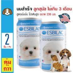 ทบทวน Esbilac นมชงสำเร็จ นมทดแทนอาหาร สำหรับลูกสุนัขและแม่สุนัข ลูกสุนัขอายุไม่เกิน 3 เดือน ขนาด 236 มล X 2 กระป๋อง Petag