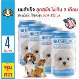 ราคา Esbilac นมชงสำเร็จ นมทดแทนอาหาร สำหรับลูกสุนัขและแม่สุนัข ลูกสุนัขอายุไม่เกิน 3 เดือน ขนาด 236 มล X 4 กระป๋อง ออนไลน์ กรุงเทพมหานคร