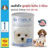 ซื้อ Esbilac นมผงชง นมทดแทนอาหาร สำหรับลูกสุนัขและแม่สุนัข ลูกสุนัขอายุไม่เกิน 3 เดือน ขนาด 340 กรัม ถูก