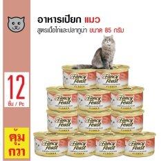 Fancy Feast อาหารแมว อาหารเปียก สูตรแซลมอนและปลาทะเลเนื้อขาว สำหรับแมวทุกวัย ทุกสายพันธุ์ ขนาด 85 กรัม X 12 กระป๋อง เป็นต้นฉบับ