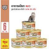Fancy Feast อาหารเปียกแมว สูตรชิ้นตับและเนื้อไก่ สำหรับแมวทุกวัย ทุกสายพันธุ์ ขนาด 85 กรัม X 6 กระป๋อง ถูก