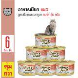ราคา Fancy Feast อาหารแมว อาหารเปียก สูตรแซลมอนและปลาทะเลเนื้อขาว สำหรับแมวทุกวัย ทุกสายพันธุ์ ขนาด 85 กรัม X 6 กระป๋อง ถูก