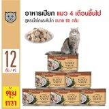 ราคา Felina Canino อาหารเปียก แมว สูตรเนื้อไก่และตับไก่ สำหรับแมวทุกวัย ทุกสายพันธุ์ ขนาด 85 กรัม X 12 กระป๋อง ที่สุด