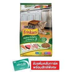 ซื้อ Friskies ฟริสกี้ส์ อาหารแมวชนิดเม็ด สำหรับแมวโตทุกสายพันธุ์ อินดอร์ ดีไลท์ สูตรควบคุมก้อนขน 2 8 กิโลกรัม
