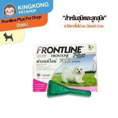 ราคา Frontline Plus 5กก สำหรับสุนัข 3 หลอด ออกฤทธิ์ต่อหมัดและเห็บอย่างยาวนาน Frontline