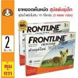 ราคา Frontline Plus ยาหยดหลัง ยาหยอดเห็บหมัด สำหรับสุนัข น้ำหนักไม่เกิน 10 กิโลกรัม อายุ 8 สัปดาห์ขึ้นไป 3 หลอด กล่อง X 2 กล่อง ใหม่ ถูก