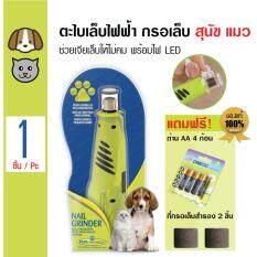 โปรโมชั่น Furminator ที่ตะไบเล็บไฟฟ้าอย่างดี พร้อมไฟ Led ที่กรอเล็บ เจียเล็บลดความคม สำหรับสุนัขและแมว แถมฟรี ถ่าน 4 ก้อน ใน กรุงเทพมหานคร