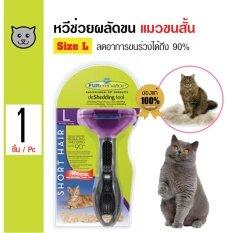 Furminator หวีสางขน หวีแปรงขน หวีผลัดขน กำจัดขนร่วง ขนเสีย สำหรับแมวขนสั้น (Size L)