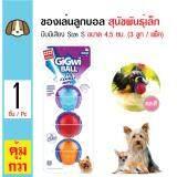 ราคา Gigwi Ball ของเล่นลูกบอล บีบมีเสียง เด้งได้ ลอยน้ำ สำหรับสุนัขพันธุ์เล็ก Size S ขนาด 4 5 ซม 3 ลูก แพ็ค ใหม่