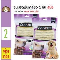 ขาย Goodies ขนมขัดฟันสุนัข ขนมสุนัขเกลียว1ชั้น สูตรรวมมิตร ขนาด 500 กรัม X 2 ถุง Goodies ออนไลน์