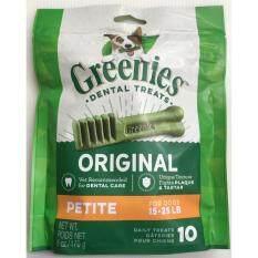 ซื้อ Greenies Treat For Dogs Petite ขนมขัดฟันสำหรับ สุนัข น้ำหนัก 7 11 กก บรรจุ 10 ชิ้น ออนไลน์