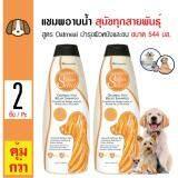 ราคา Groomer S Salon Select แชมพู สูตร Oatmeal บำรุงผิวหนังและขน สำหรับสุนัขแพ้ง่ายทุกสายพันธุ์ ขนาด 544 มล X 2 ขวด ถูก