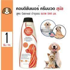 Groomer's Salon Select คอนดิชั่นเนอร์ ครีมนวดขน สูตร Oatmeal บำรุงขนให้เงางาม สำหรับสุนัขทุกสายพันธู์ ขนาด 544 มล.