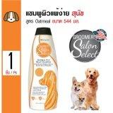 ขาย Groomer S Salon Select แชมพู สูตร Oatmeal สำหรับสุนัข สุนัขผิวแพ้ง่าย ขนาด 544 มล Groomer S Salon Select ใน กรุงเทพมหานคร