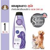 ขาย Groomer S Salon Select แชมพูสูตรขนขาว สำหรับสัตว์เลี้ยงขนสีขาว สำหรับสุนัขทุกสายพันธุ์ ขนาด 544 มล ผู้ค้าส่ง
