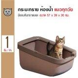 ส่วนลด สินค้า Catit ห้องน้ำแมว กระบะทรายแมว มีขอบกันทรายแมวเลอะ สำหรับแมวทุกสายพันธุ์ ขนาด 57X39X30 ซม