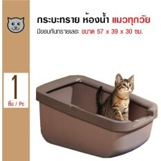 ขาย Catit ห้องน้ำแมว กระบะทรายแมว มีขอบกันทรายแมวเลอะ สำหรับแมวทุกสายพันธุ์ ขนาด 57X39X30 ซม Hagen เป็นต้นฉบับ